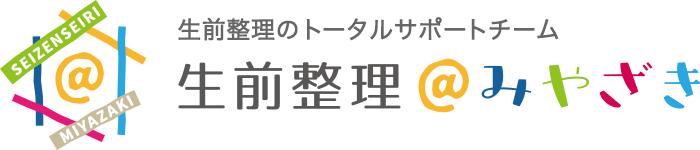 生前整理@みやざき